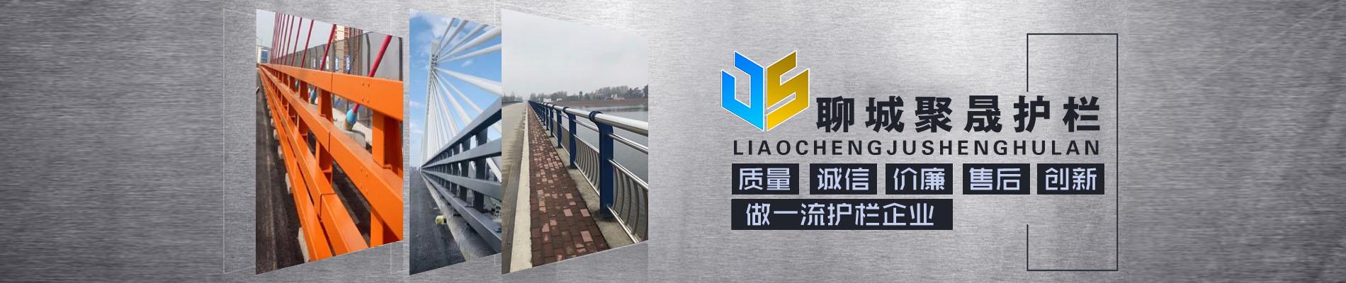 聊城市聚晟新材料科技有限公司